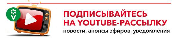 Подписывайтесь на YouTube-рассылку